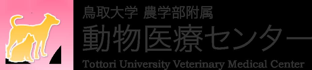 鳥取大学 農学部附属 動物医療センター
